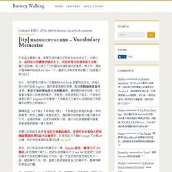 [tip] 增加你的英文單字可以很簡單 – Vocabulary Memorize ~ Browny Walking