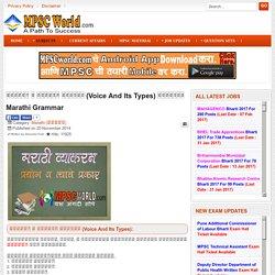 प्रयोग व त्याचे प्रकार (Voice And Its Types) व्याकरण Marathi Grammar