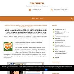 Voki - онлайн-сервис, позволяющий создавать интерактивные аватары