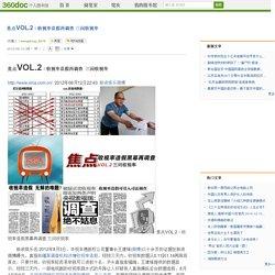 焦点VOL.2:收视率造假再调查 三问收视率