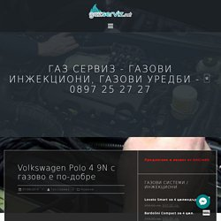 Volkswagen Polo 4 9N с газово е по-добре