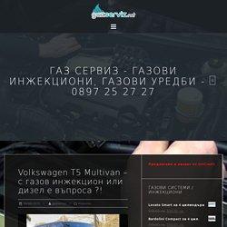 Volkswagen T5 Multivan - с газов инжекцион или дизел, a ?!