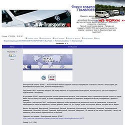 Электронный -> Полезные файлы -> Форум владельцев VOLKSWAGEN TRANSPORTER T5 RusTeam