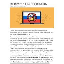Почему VPN говно, а не анонимность