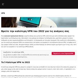 Αυτή είναι η καλυτερα VPN για το 2021. Τελεία.