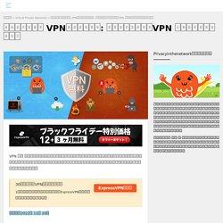 おすすめ フリー VPN の誤解を暴く: 本当に信頼できる無料VPNを紹介!
