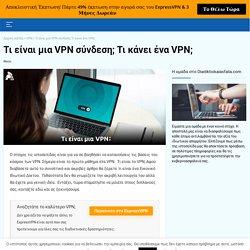 Τι ειναι το VPN; Τι κάνει ένα VPN;