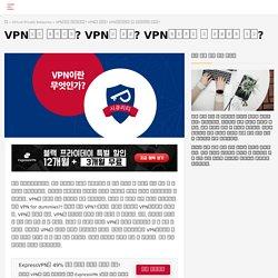 여러분은 VPN프로그램 무엇이고, VPN은 무엇을 하며 알아볼 수 있어요.