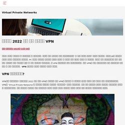해외 VPN 추천 및 프로그램 선택 팁
