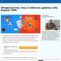 Ο Μύθος του Καλύτερου VPN δωρεάν (Ποια ΠΡΑΓΜΑΤΙΚΑ Λειτουργούν)