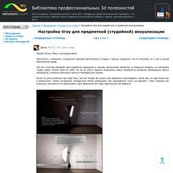 Настройка Vray для предметной (студийной) визуализации 3d обсуждение, 2 страница