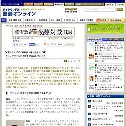 vs元ライブドア取締役・熊谷史人氏(4) もし、フジテレビの買収が成功していたら|藤沢数希の金融対談日記