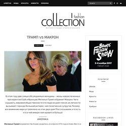 Fashion Collection Беларусь