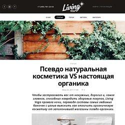 Псевдо натуральная косметика VS настоящая органика – LivingVega
