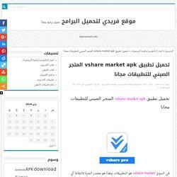 تحميل تطبيق vshare market apk المتجر الصيني للتطبيقات مجانا