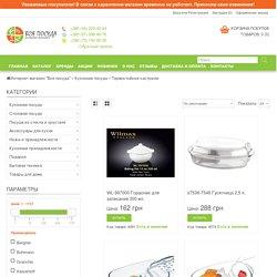 Кастрюли из жаропрочного стекла купить в Киеве, цены на стеклянные кастрюли, стоимость стеклянных кастрюль в каталоге интернет-магазина vsya-posuda.com