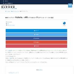 日本VTR実験室 無料ライブラリ「Vuforia」でARアプリを作る!②【ダウンロード・ビルド篇】-日本VTR実験室-映像会社のスマホアプリ開発部隊