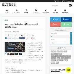 無料ライブラリ「Vuforia」でARアプリを作る!④【Unityで開発篇】