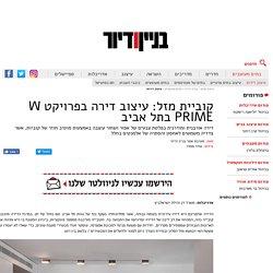 קוביית מזל: עיצוב דירה בפרויקט W PRIME בתל אביב