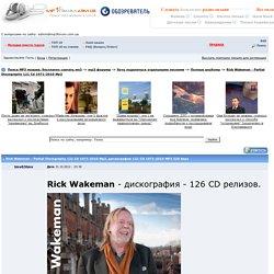 Rick Wakeman - Partial Discography 121 Cd 1971-2010 Mp3 скачать бесплатно песню, музыка mp3