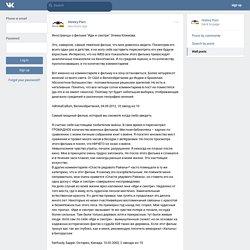 """Иностранцы о фильме """"Иди и смотри"""" Элема Климова."""