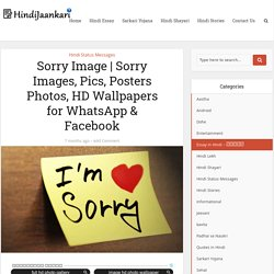 Sorry Images, Pics, Posters Photos, HD Wallpapers for WhatsApp & Facebook