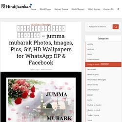 जुमा मुबारक फोटो डाउनलोड - jumma mubarak Photos, Images, Pics, Gif, HD Wallpapers for WhatsApp DP & Facebook