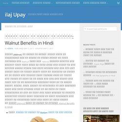 अखरोट खाने के फायदे और नुकसान: Walnut Benefits in Hindi
