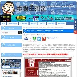 WanaCrypt0r 2.0 攻擊系統漏洞 台灣成全球第二大勒索病毒受災國家 - 電腦王阿達
