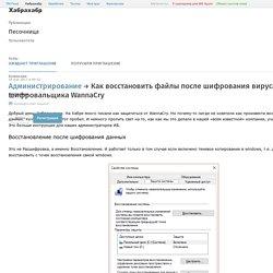 Как восстановить файлы после шифрования вируса-шифровальщика WannaCry / Песочница