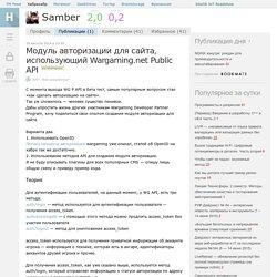 Модуль авторизации для сайта, использующий Wargaming.net Public API / Хабрахабр
