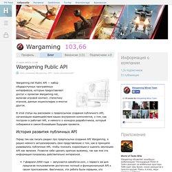Wargaming Public API / Блог компании Wargaming