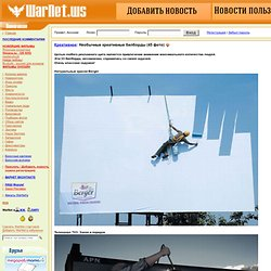 crazy billboards