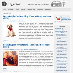 Learn English by Watching Films Archives - Lingvistov