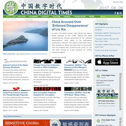 China Digital Times - Current China news, Chinese politics, economy, culture, and society