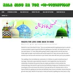 Wazifa For Love Come Back In Urdu