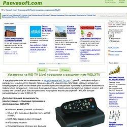 Установка на WD TV Live! прошивки с расширением WDLXTV - panvasoft.com