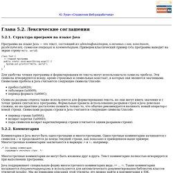 WDH: Java - Лексические соглашения