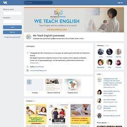 We Teach English (учителям)