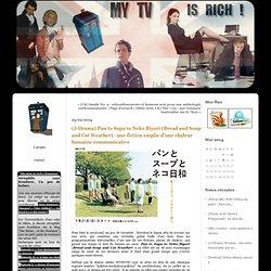 (J-Drama) Pan to Supu to Neko Biyori (Bread and Soup and Cat Weather) : une fiction emplie d'une chaleur humaine communicative