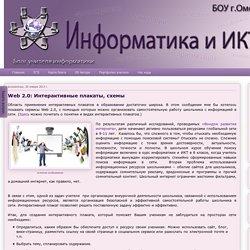 Информатика и ИКТ: Web 2.0: Интерактивные плакаты, схемы