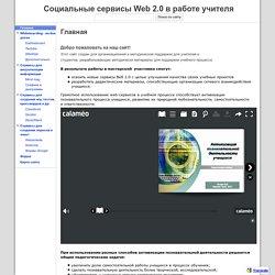 Социальные сервисы Web 2.0 в работе учителя