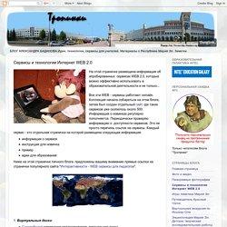 Блог Александра Баданова Йошкар-Ола: Сервисы и технологии Интернет WEB 2.0