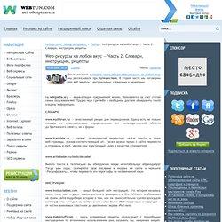 Web-ресурсы на любой вкус — Часть 2. Словари, инструкции, рецепты