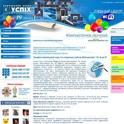 Курсы Web-дизайна в Киеве. Курсы Web-дизайна