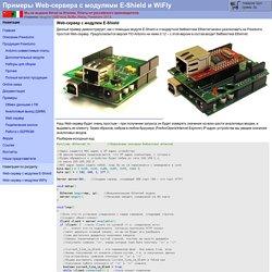 Примеры Web-сервера с модулями E-Shield и WiFly