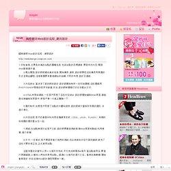 國際網頁Web設計流程_網頁設計 @ inspirr