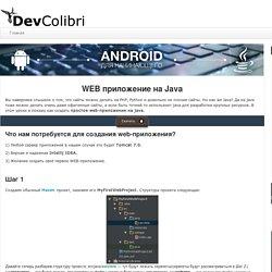 простое web приложение на java