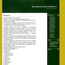 Витамин Е - Витаминный портал WebaVit.ru