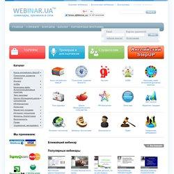 Вебинар, онлайн-семинар, тренинг, дистанционное обучение в сети, площадка для вебинаров